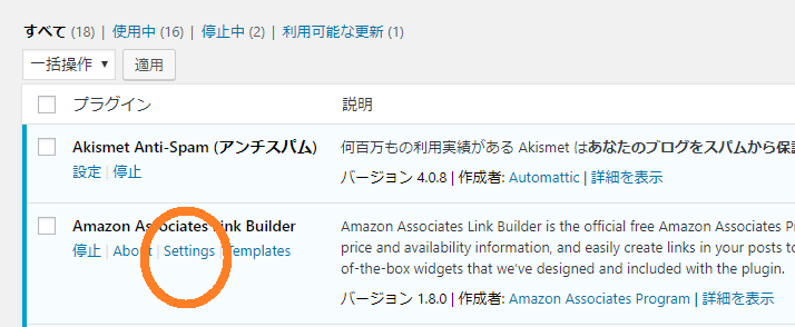 Amazon Link Builderでアマゾン商品リンクを作ってみた | サダ