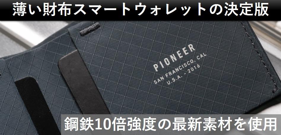 パイオニアキャリーの財布、ザ・フライフォルド(The Flyfold)10XD